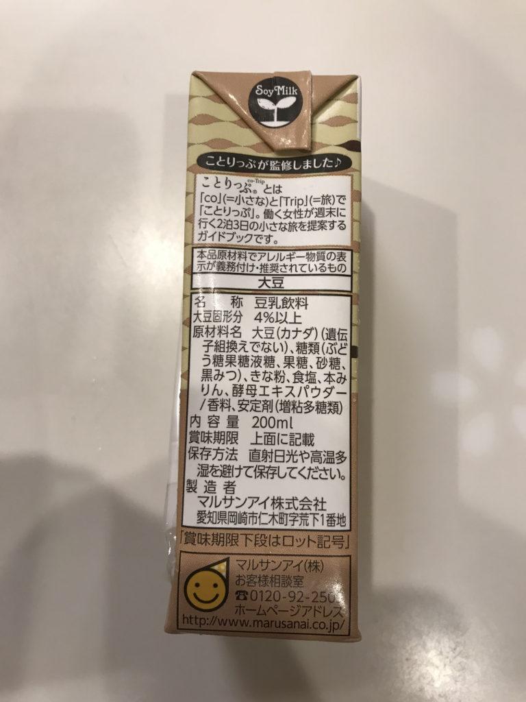 豆乳 ことりっぷ 黒蜜きなこ marusan