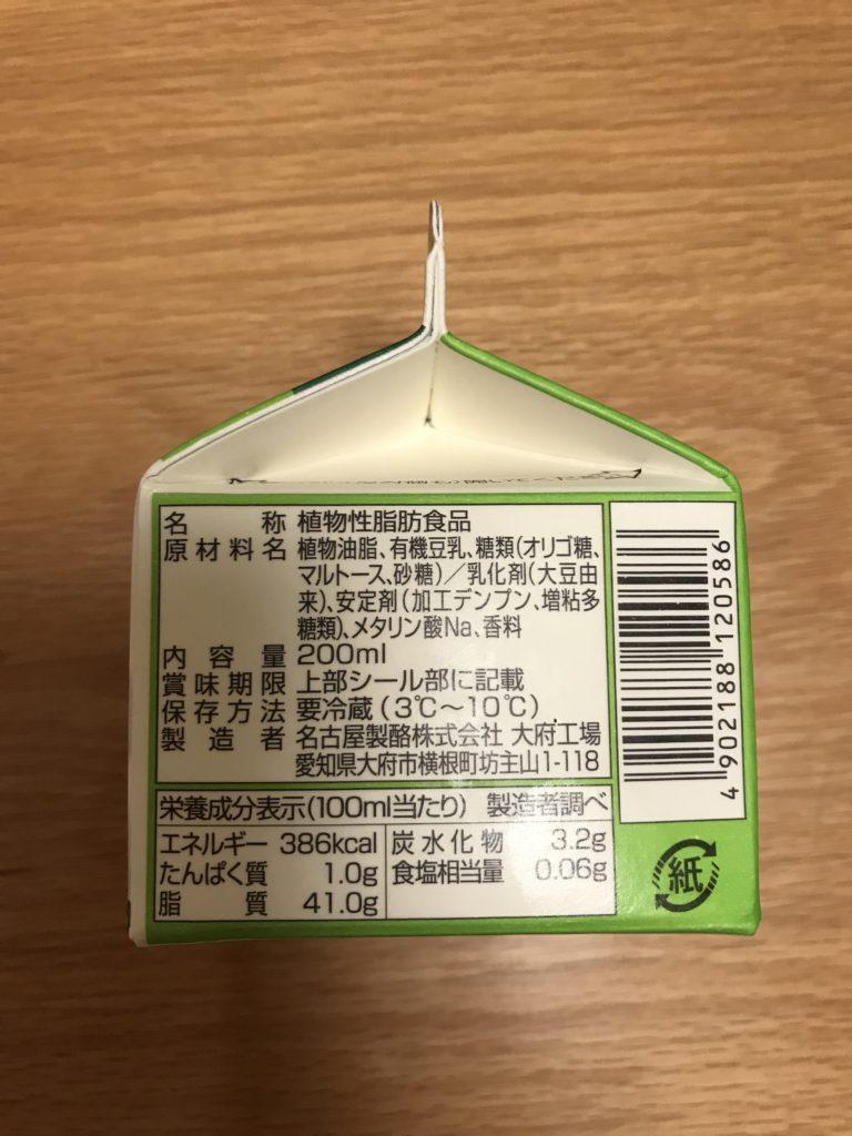 豆乳入りホイップ 原材料名